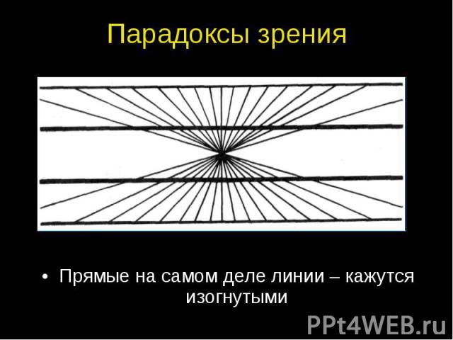 Прямые на самом деле линии – кажутся изогнутыми Прямые на самом деле линии – кажутся изогнутыми
