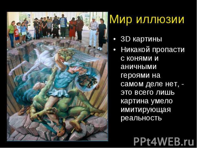 Мир иллюзии 3D картины Никакой пропасти с конями и аничными героями на самом деле нет, - это всего лишь картина умело имитирующая реальность