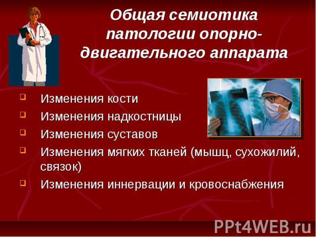 Изменения кости Изменения кости Изменения надкостницы Изменения суставов Изменения мягких тканей (мышц, сухожилий, связок) Изменения иннервации и кровоснабжения