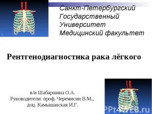 Санкт-Петербургский Государственный Университет Медицинский факультет