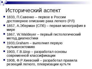 Исторический аспект 1833, П.Савенко – первое в России достоверное описание рака