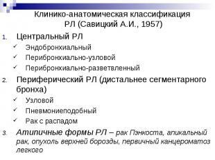 Клинико-анатомическая классификация РЛ (Савицкий А.И., 1957) Центральный РЛ Эндо