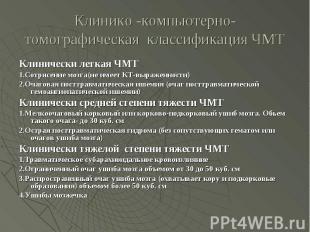 Клинико -компьютерно-томографическая классификация ЧМТ Клинически легкая ЧМТ 1.С