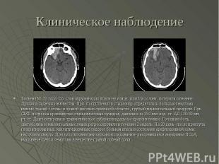 Клиническое наблюдение Больная М.,72 года. Со слов окружающих упала на улице, уш