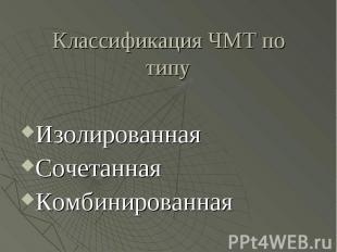 Классификация ЧМТ по типу Изолированная Сочетанная Комбинированная