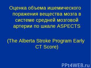Оценка объема ишемического поражения вещества мозга в системе средней мозговой а
