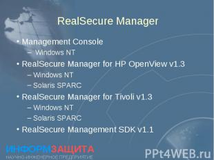 RealSecure Manager