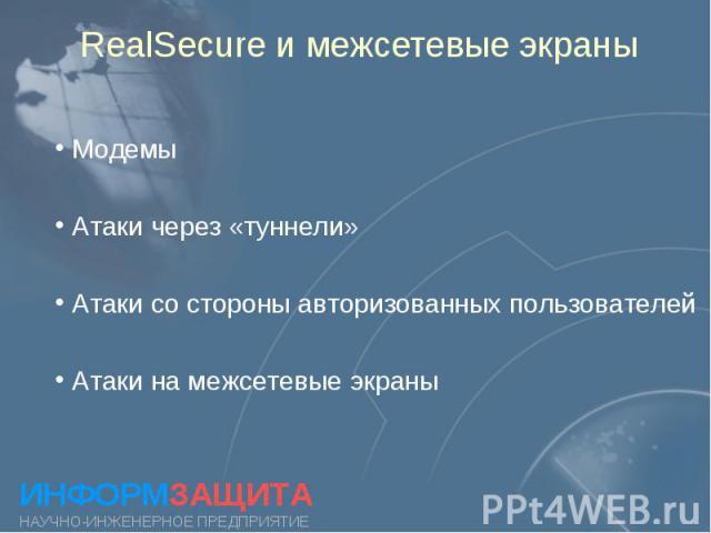 RealSecure и межсетевые экраны