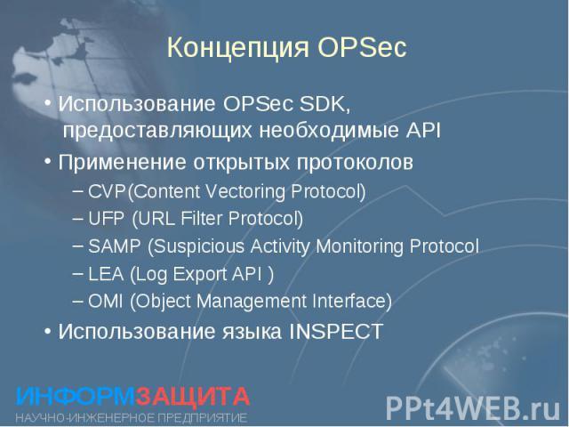 Концепция OPSec