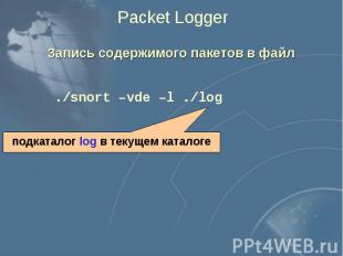 Packet Logger