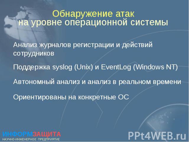 Обнаружение атак на уровне операционной системы