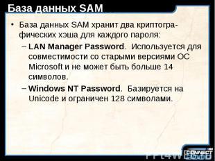 База данных SAM База данных SAM хранит два криптогра-фических хэша для каждого п
