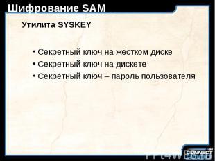 Шифрование SAM Утилита SYSKEY