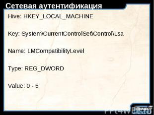 Сетевая аутентификация Hive: HKEY_LOCAL_MACHINE Key: System\CurrentControlSet\Co