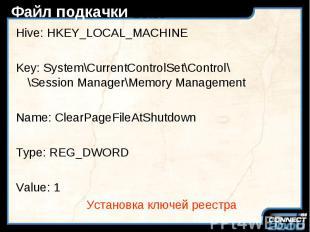 Файл подкачки Hive: HKEY_LOCAL_MACHINE Key: System\CurrentControlSet\Control\ \S