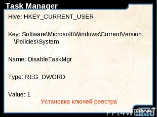 Task Manager Hive: HKEY_CURRENT_USER Key: Software\Microsoft\Windows\CurrentVers