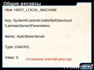 Общие ресурсы Hive: HKEY_LOCAL_MACHINE Key: System\CurrentControlSet\Services\ \
