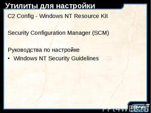 Утилиты для настройки C2 Config - Windows NT Resource Kit Security Configuration