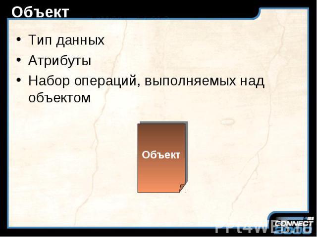 Объект Тип данных Атрибуты Набор операций, выполняемых над объектом