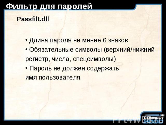 Фильтр для паролей Passfilt.dll