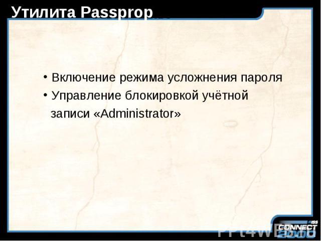 Утилита Passprop