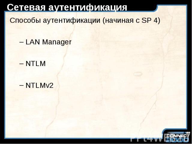 Сетевая аутентификация Способы аутентификации (начиная с SP 4) LAN Manager NTLM NTLMv2