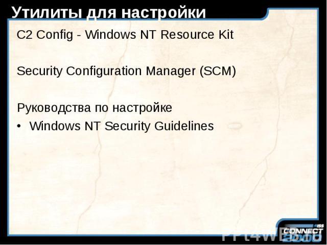 Утилиты для настройки C2 Config - Windows NT Resource Kit Security Configuration Manager (SCM) Руководства по настройке Windows NT Security Guidelines