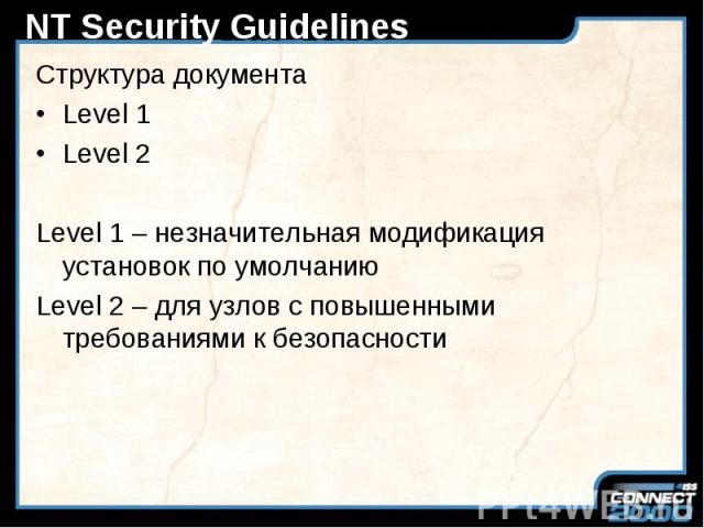 NT Security Guidelines Структура документа Level 1 Level 2 Level 1 – незначительная модификация установок по умолчанию Level 2 – для узлов с повышенными требованиями к безопасности