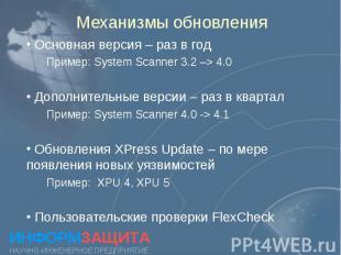 Механизмы обновления Основная версия – раз в год Пример: System Scanner 3.2 –&gt