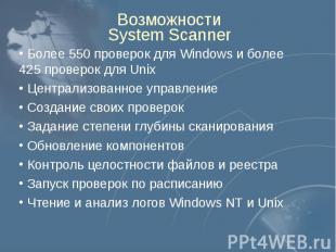 Возможности System Scanner Более 550 проверок для Windows и более 425 проверок д