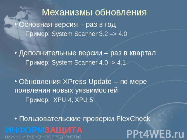 Механизмы обновления Основная версия – раз в год Пример: System Scanner 3.2 –> 4.0 Дополнительные версии – раз в квартал Пример: System Scanner 4.0 -> 4.1 Обновления XPress Update – по мере появления новых уязвимостей Пример: XPU 4, XPU 5 Поль…