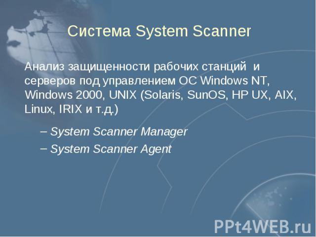 Система System Scanner