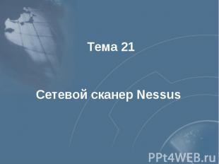 Сетевой сканер Nessus