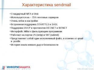 Характеристика sendmail