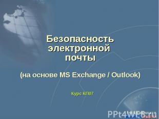 Безопасность электронной почты (на основе MS Exchange / Outlook)