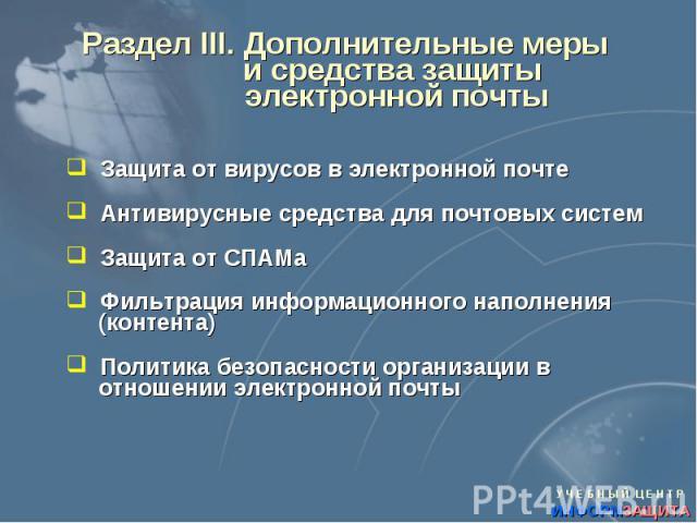 Раздел III. Дополнительные меры и средства защиты электронной почты