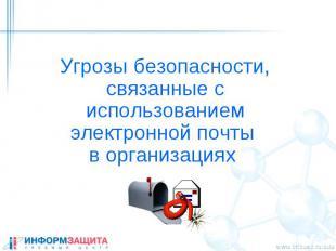 Угрозы безопасности, связанные с использованием электронной почты в организациях