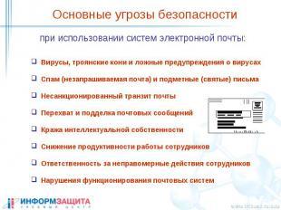 Основные угрозы безопасности при использовании систем электронной почты: