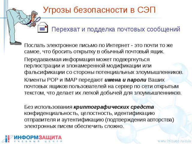 Угрозы безопасности в СЭП Перехват и подделка почтовых сообщений