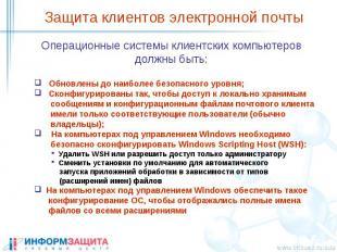 Защита клиентов электронной почты Операционные системы клиентских компьютеров до