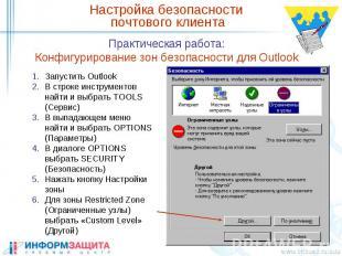 Настройка безопасности почтового клиента Практическая работа: Конфигурирование з