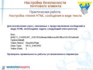 Настройка безопасности почтового клиента Практическая работа: Настройка чтения H
