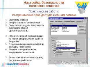 Настройка безопасности почтового клиента Практическая работа: Разграничение прав