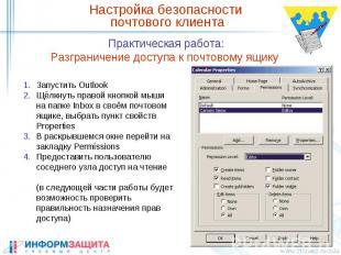Настройка безопасности почтового клиента Практическая работа: Разграничение дост