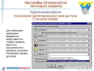 Настройка безопасности почтового клиента Практическая работа: Назначение (делеги