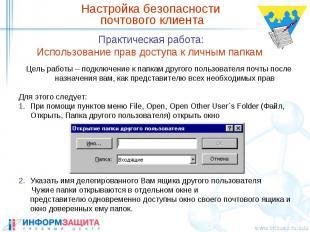 Настройка безопасности почтового клиента Практическая работа: Использование прав