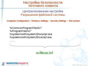 Настройка безопасности почтового клиента Централизованная настройка Разрешения ф