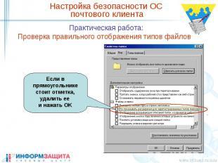 Настройка безопасности ОС почтового клиента Практическая работа: Проверка правил