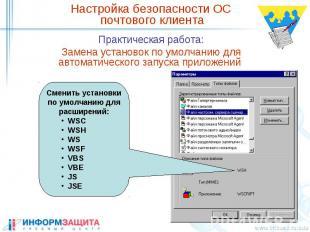 Настройка безопасности ОС почтового клиента Практическая работа: Замена установо