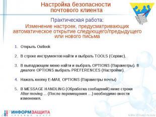 Настройка безопасности почтового клиента Практическая работа: Изменение настроек